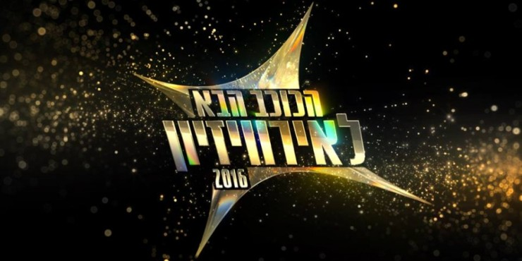Rising Star - Israel 2016
