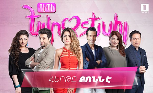 Armenia 2017